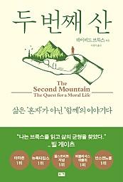 두 번째 산 (삶은 '혼자'가 아닌 '함께'의 이야기다)