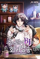 추억팔이 BJ의 회귀방송 [단행본]