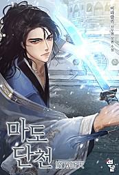 마도단천(魔刀斷天) [독점]