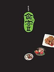 식객2부 [독점]
