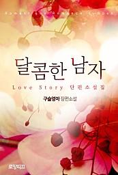 달콤한 남자 (Love Story 단편소설집)