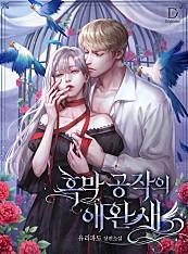 흑막 공작의 애완 새 [선공개]