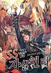 SSS급 자살헌터 [단행본]