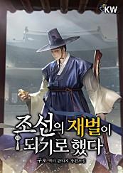 조선의 재벌이 되기로 했다