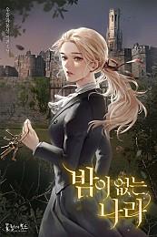밤이 없는 나라 [선공개]