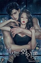 섹시한 와이프 [선공개]