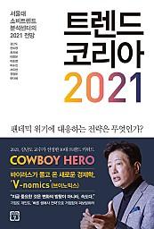 트렌드 코리아 2021 (서울대 소비트렌드 분석센터의 2021 전망)