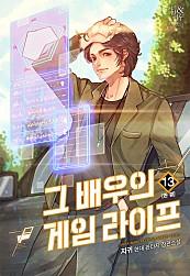 그 배우의 게임 라이프 [단행본]