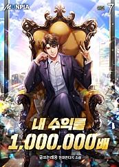 내 수익률 1,000,000배 [단행본]