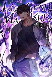 레전더(Legend Maker) [단행본]