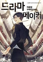 드라마 메이커 [단행본]