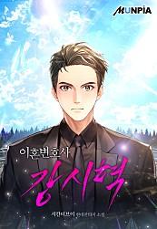 이혼변호사 강시혁