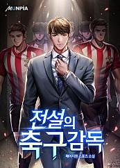 전설의 축구감독