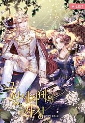 그 왕세자비의 사정 [선공개]