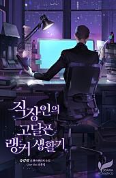 직장인의 고달픈 랭커 생활기 [선공개]
