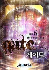 게이트(The Gate) [단행본]