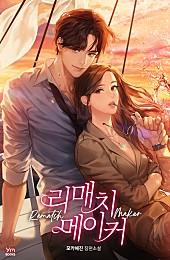 리(Re)매치메이커[외전선공개]