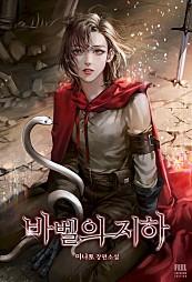 바벨의 지하 [선공개]