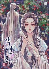 백연화 [선공개]
