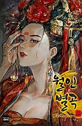 월인별곡 [선공개]