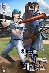 책으로 야구를 배웠어요
