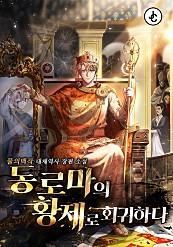 동로마의 황제로 회귀하다 [독점]