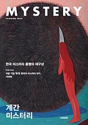 계간 미스터리 2020 봄.여름 특별호