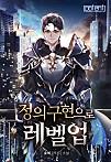 정의구현으로 레벨 업 [독점]