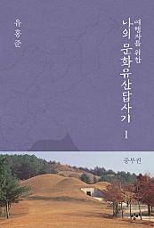 여행자를 위한 나의 문화유산답사기 1 (중부권)