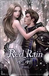 레드 레인(Red Rain) [선공개]