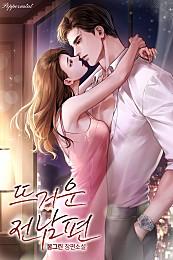 뜨거운 전남편 [선공개]