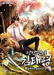 낭만헌터 김태평 [단행본]