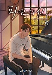 피아노의 신 [단행본]