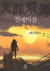 천애비검 [단행본]