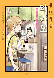 동네술집 와카오 ~와카코와 술 체인점~
