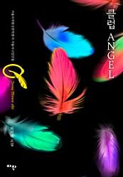 클럽 ANGEL