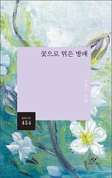 꽃으로 엮은 방패 (곽재구 시집)