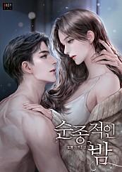 순종적인 밤 [선공개]