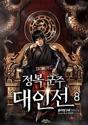 정복군주 대인선 [단행본]