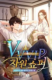 VVVIP 차원 쇼퍼 [단행본]