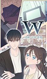 W : 너와 나의 세계 [독점]