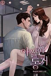 아찔한 동거 [외전 선공개]