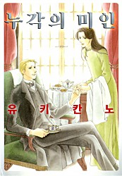 누각의 미인[BL][웹툰판]
