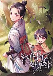 왕비님의 해부학 [무료연재]