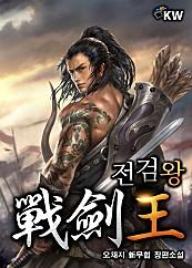 전검왕 [단행본]