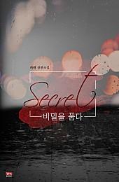 비밀을 품다[개정판]