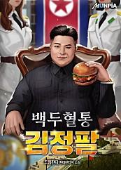 백두혈통 김정팔