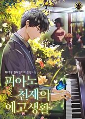 피아노 천재의 예고 생활 [단행본]