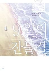 9월의 잔물결[개정판][BL][웹툰판]