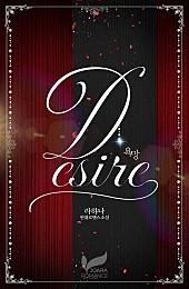 디자이어(Desire)